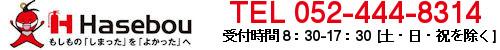 有限会社 長谷川防災-hasebou Logo